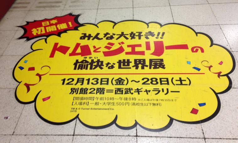 トムとジェリーの愉快な世界展、西武池袋本店で日本初開催のイベントで大笑い!