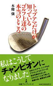 トップアマだけが知っているゴルフ上達の本当のところ、書斎のゴルフ編集長本條強さんによるアマチュアゴルファーのバイブル!