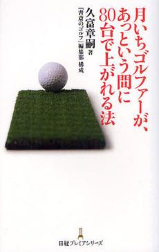 月いちゴルファーが、あっという間に80台で上がれる法 -久富章嗣、とにかく目からウロコの連続の一冊をぜひ読んでほしい!