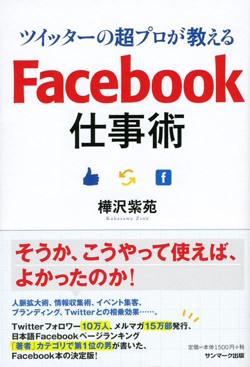 ツイッターの超プロが教えるFacebook仕事術 -樺沢紫苑