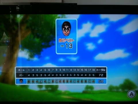 宮里藍選手はビジョン54、Wii Sports で59でラウンドしてちょっと心境がわかったぞ!?
