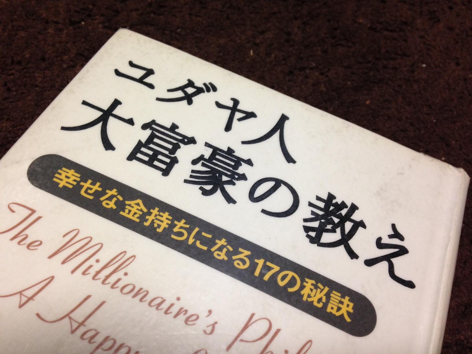 ユダヤ人大富豪の教え -本田健、久しぶりに出会った「息子に読ませたい本」へのリスト入り確定の超良作